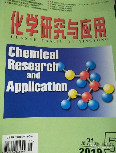 化學研究與應用2019年5期