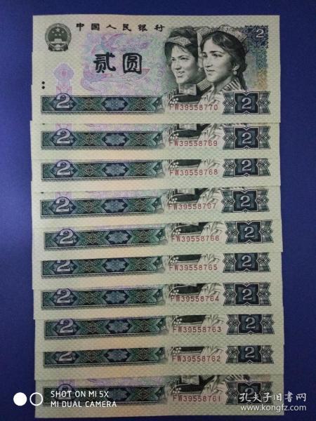 四版熒光之王,綠幽靈標十,福娃冠,無4好號,第四套人民幣902綠幽靈十連號,1990年2元綠幽靈,902熒光幣綠幽靈。