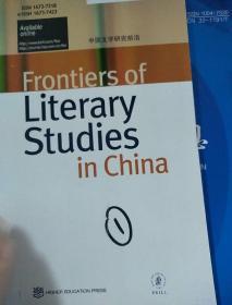 中國文學研究前沿(英文版)2019年1期
