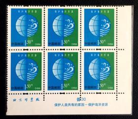 六連新票:普30-7 保護人類共有的家園-保護海洋資源(1.50元面值)