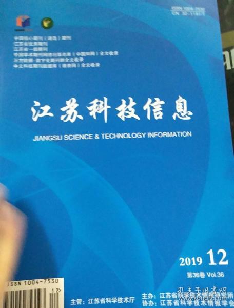 江蘇科技信息2019年12期