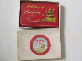 庫存全新老印泥:黃鶴樓印泥(武漢市寰球文化用品生產合作社出品)1965年