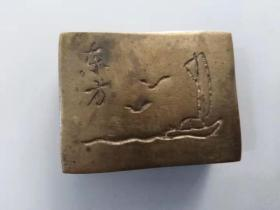 刻銅文房 墨盒鎮尺 東方 硯臺收藏 老銅墨盒