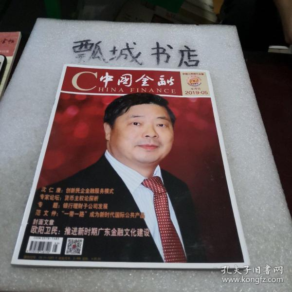 中國金融2019.05