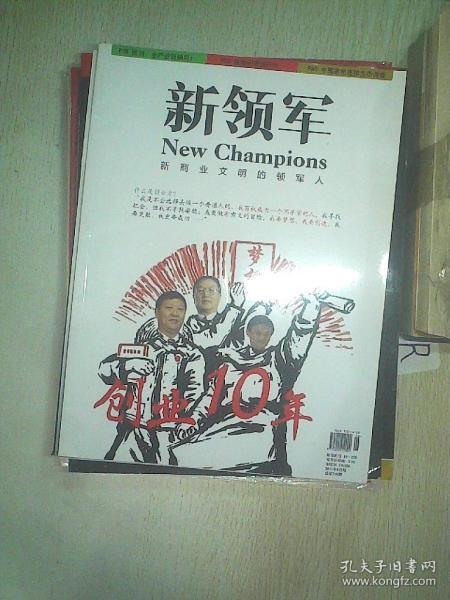 新領軍  2011  6