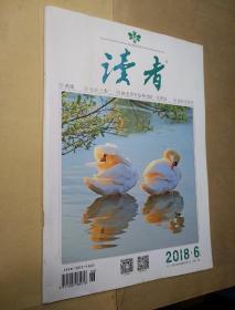 读者2018   6