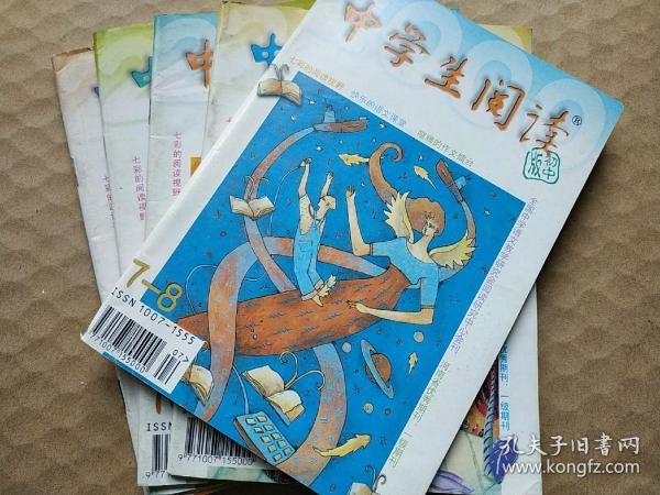 《中學生閱讀》初中版   2000/7-8、9、10、11、12共5本