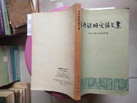 乐府诗研究论文集