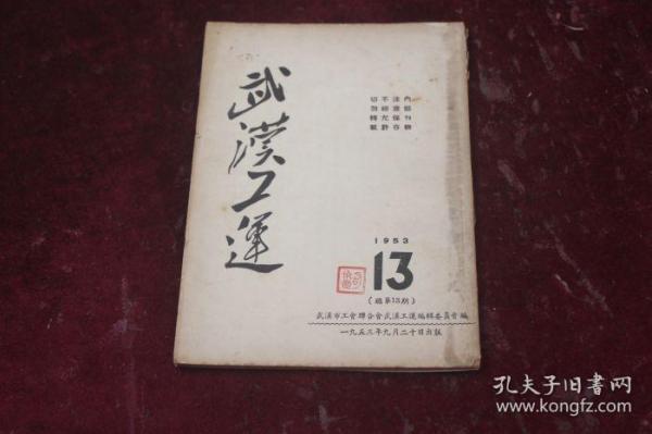 湖北工運(1953年第13期/武漢市建設局/山西省郵電工會/豫北紗廠食堂等內容)