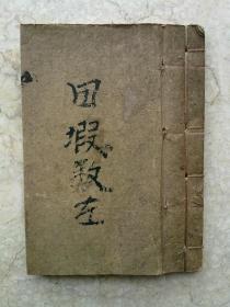 中醫手抄本                                        藥方                                    驗方                  F19             小開本