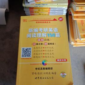 新编考研英语阅读理解150篇