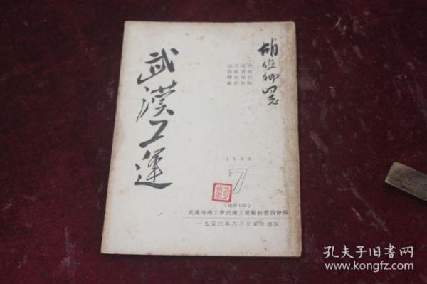 湖北工運(1953年第7期/傳達全國工會第七次代表大會精神/工作報告)