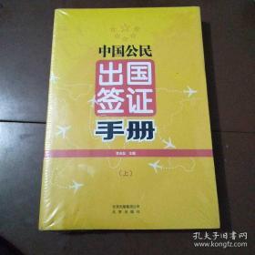 中国公民出国签证手册