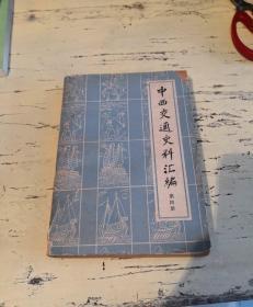 中西交通史料匯編(第四冊)