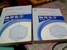物理化学(第五版)上下册