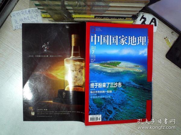 中國國家地理 2012 7