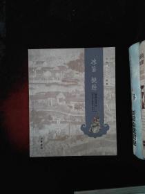 冰鉴 挺经:中华人生智慧经典