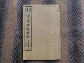线装书 足本大字《雷公药性赋解》     四卷合一册, 上海大成书局石印