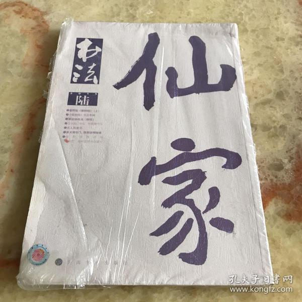 仙家·書法(2015.6)總期309
