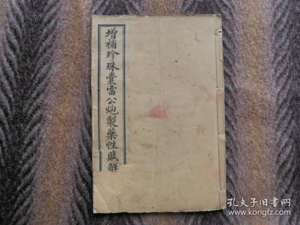 线装书 《增补珍珠囊雷公炮制药性赋解》     六卷合一册, 上海锦章书局石印