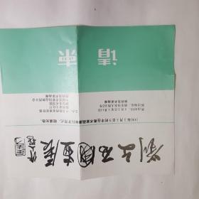 刘文西国画展资料