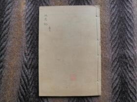线装书 《任兆麟述记》     上中下卷合二册合订, 石印本
