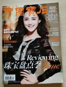 〔月季-珠寶〕中國寶石 2012年第6期