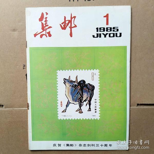 集郵1985、1