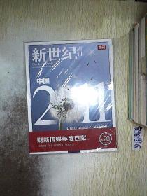 新世紀周刊 2011 增刊 (未開封)