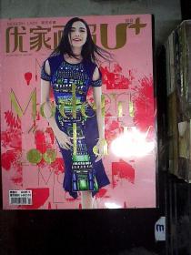 优家画报 200期 优雅绽放 2012 10月