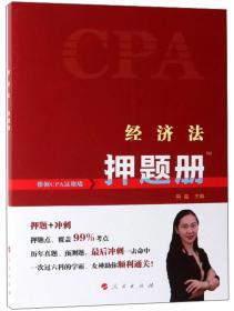 经济法押题册 2019