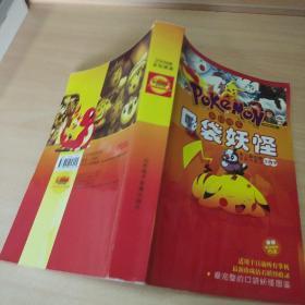 2009版金鉆圖鑒 口袋妖怪   無光盤