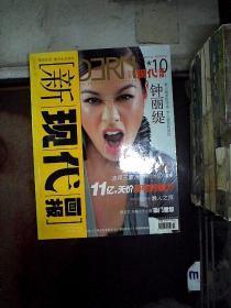 新現代畫報2005年10期封面:鐘麗緹