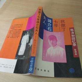 我做了七年蔣介石夫人:陳潔如回憶錄:全譯本