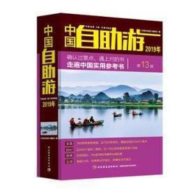 中国自助游(2019年) 正版  《中国自助游》编委会  9787518420612