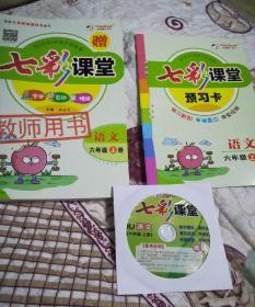 七彩课堂(全新六年级语文上册,含预习卡及光盘)