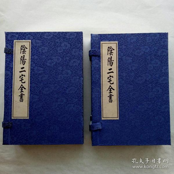 陰陽二宅全書,兩函12冊全,民國十五年上海中原書局