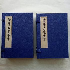 阴阳二宅全书,两函12册全,民国十五年上海中原书局