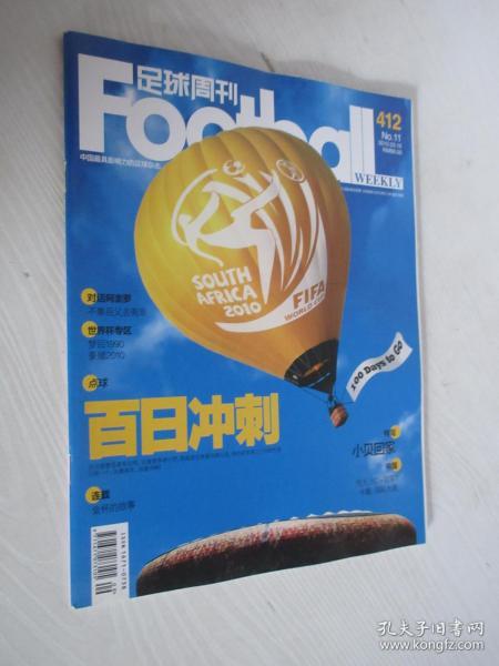 足球周刊            2010年總第412期  附球星卡