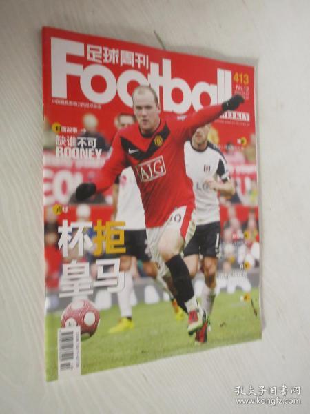 足球周刊            2010年總第413期  附球星卡