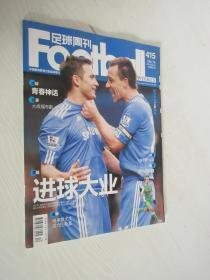 足球周刊            2010年總第415期 附海報、球星卡