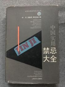 中国实用禁忌大全