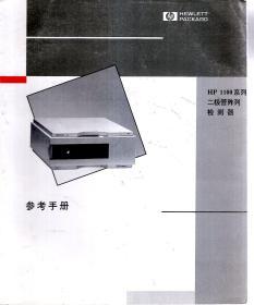 参考手册.HP1100系列.二极管阵列检测器、自动进样器、四元泵.3册合售