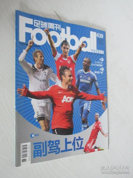 足球周刊            2010年總第439期