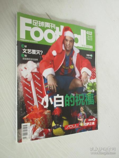 足球周刊            2009年總第402期  附球星卡