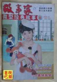 DTG01《故事家 微型經典故事》(2012年9月下總第431期)