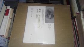 (卫三畏文集)佩里日本远征随行记(1853-1854)
