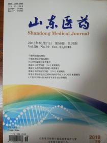 山東醫藥2018年第39期