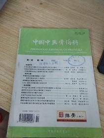 中國中醫骨傷科