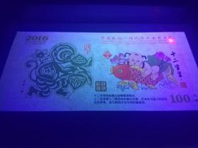 十二生肖猴年熒光水印鈔測試鈔